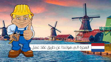 "Photo of كيف يمكنك الهجرة الى هولندا عن طريق عقد عمل أو "" كونطرا"" ؟"