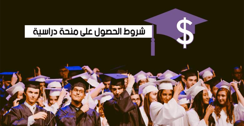 Photo of أهم الشروط المطلوبة للحصول على منحة دراسية من أي جامعة في العالم