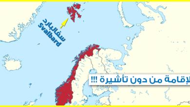 "Photo of حقيقة خبر ""بلدة نرويجية تسمح لأي شخص في العالم بالإقامة فيها من دون تأشيرة"""