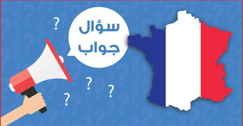 Photo of سؤال _ جواب حول كل ما له علاقة باجراءات ولوازم الدخول و الهجرة الى فرنسا