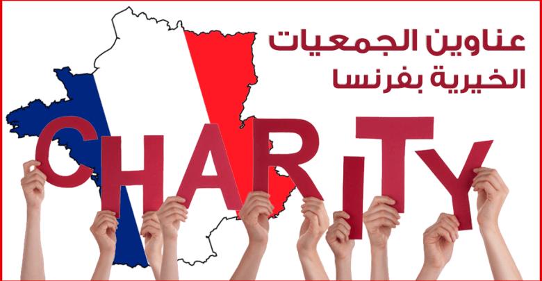 Photo of حصريا ..جميع عناوين الجمعيات الخيرية بفرنسا التي تقدم مساعدات قانونية للمهاجرين السريين (الحراقة)