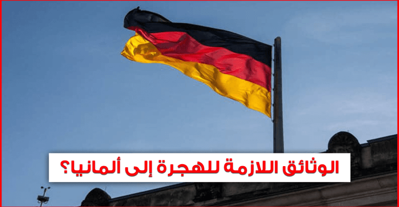 Photo of الهجرة الى ألمانيا .. ماهي الوثائق والاجراءات اللازمة للحصول على تأشيرة السفر لغرض العمل ؟