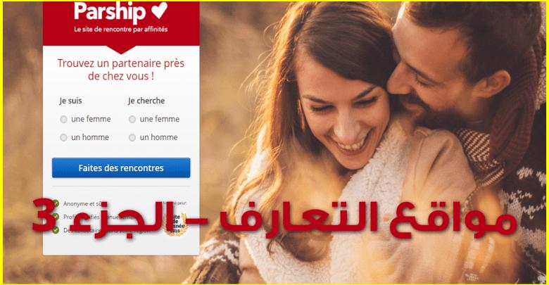 Photo of للجادين فقط .. 5 مواقع للتعارف والزواج بفتيات أوروبيات و كنديات ومن مختلف الجنسيات فوق سن 30