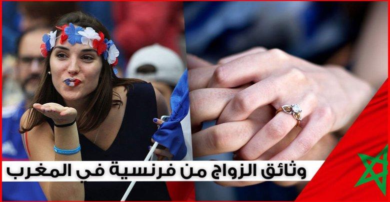 842b9b81c الزواج من فرنسية أو فرنسي.. ماهي الوثائق المطلوبة من طرف السلطات الفرنسية  والمغربية ليكون الزواج شرعيا