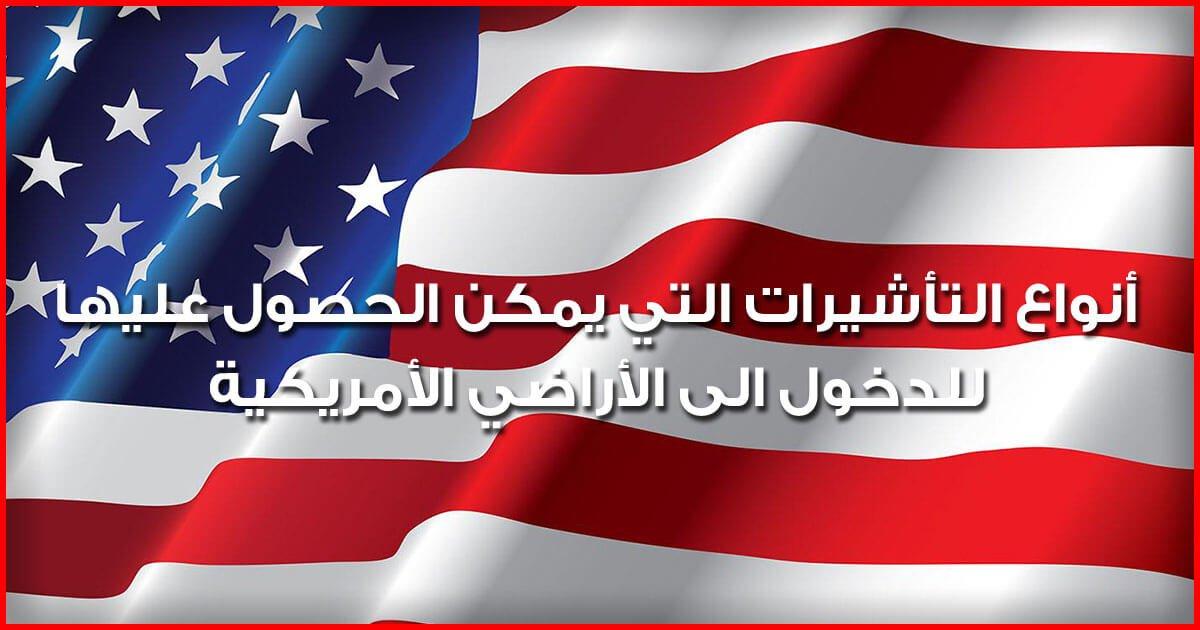 السفر الى أمريكا .. ماهي أنواع التأشيرات التي يمكن الحصول عليها للدخول الى الأراضي الأمريكية ؟
