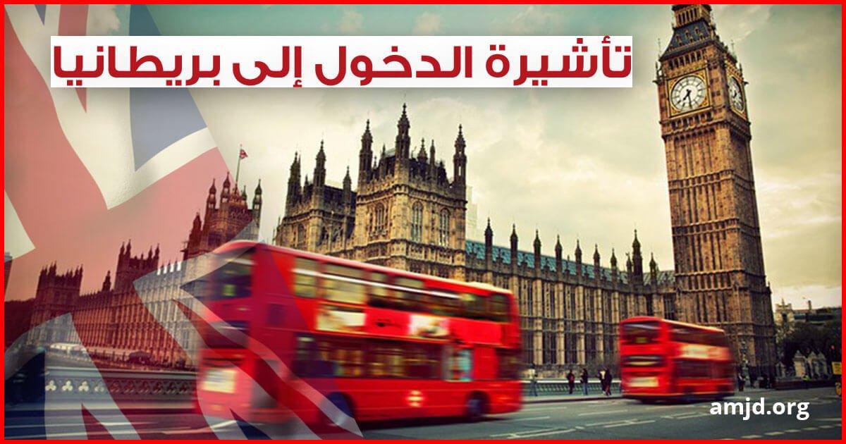 السفر الى بريطانيا .. معلومات هامة عن طريقة التقديم لطلب الحصول على تأشيرة الزيارة بالنسبة للعرب