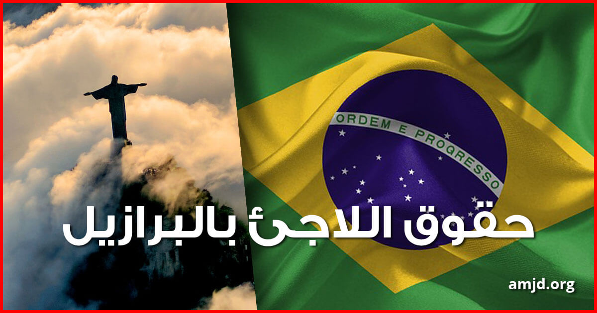 اللجوء في البرازيل .. تعرف على الحقوق التي يتمتع بها طالبي اللجوء في بلاد السامبا
