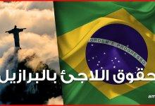 Photo of اللجوء في البرازيل .. تعرف على الحقوق التي يتمتع بها طالبي اللجوء في بلاد السامبا