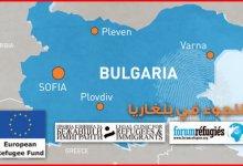 Photo of اللجوء في بلغاريا – الشروط و الإجراءات والوثائق اللازمة حسب نظام دبلن للجوء
