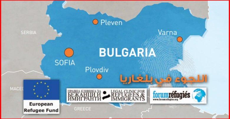 اللجوء في بلغاريا - الشروط و الإجراءات والوثائق اللازمة حسب نظام دبلن للجوء