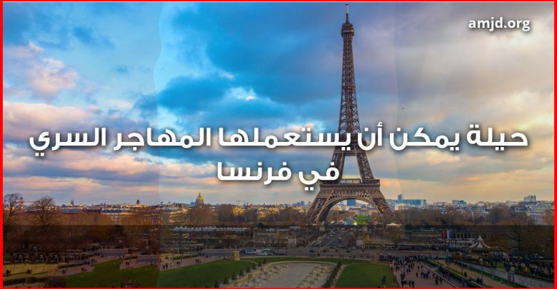 اللجوء في فرنسا 2018 - حيلة يمكن أن يستعملها المهاجر السري للحصول على وضع عديم الجنسية