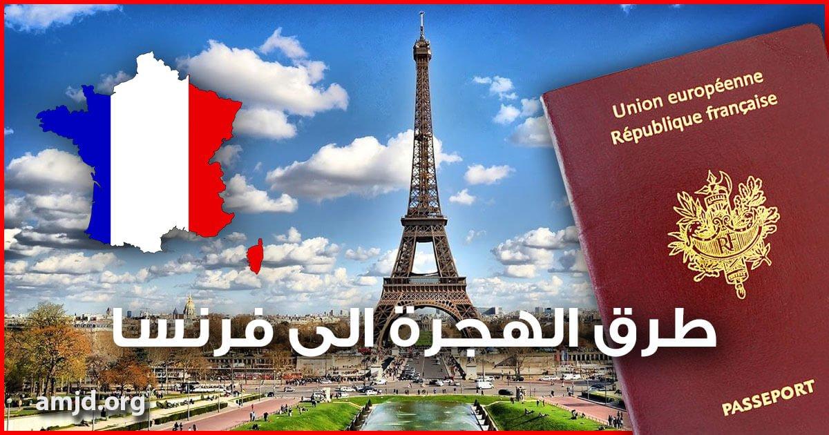 الهجرة الى فرنسا .. تعرف على كل ماله علاقة بالدخول الى فرنسا من عقود عمل و سياحة و جنسية و مشاكل المهاجرين السريين...