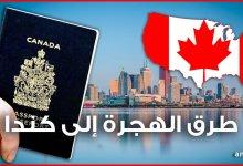 الهجرة الى كندا 2018 - تعرف على جميع الطرق التي يمكن أن تستعملها للوصول الى كندا خلال هاته السنة