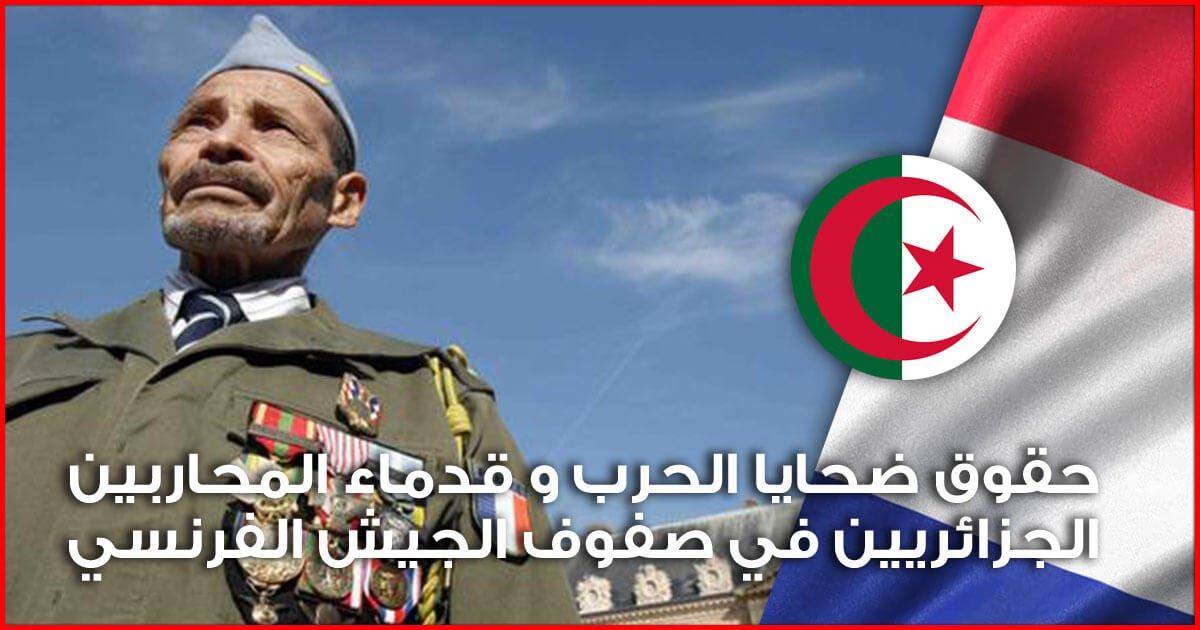 خاص بالجزائريين - معلومات هامة حول كل مايتعلق بحقوق ضحايا الحرب و قدماء المحاربين الجزائريين في صفوف الجيش الفرنسي