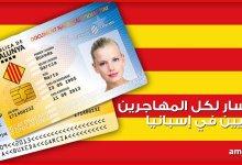 "Photo of خبر سار لكل المهاجرين السريين في إسبانيا – برشلونة تقدم بطاقة الإقامة الكتالونية لجميع ""الحراقة"" ضدا في مدريد"