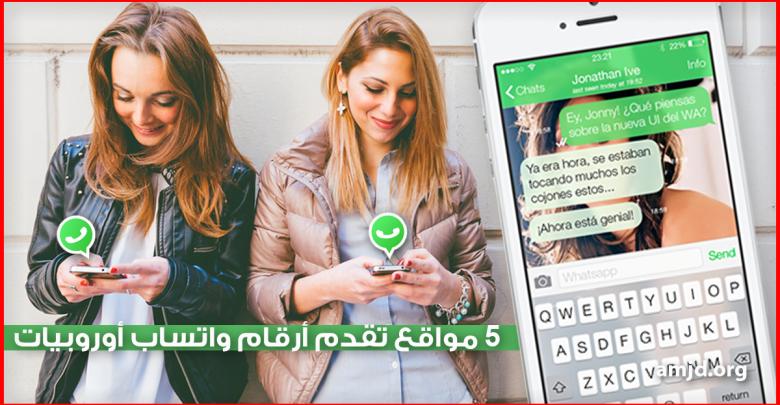 Photo of أفضل 5 مواقع تقدم أرقام واتساب فتيات أوروبيات للتعارف وحتى الزواج !