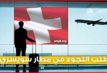 Photo of طلب اللجوء في مطار سويسري .. تعرف على طريقة الطلب وكيف تسير الإجراءات بالتفصيل