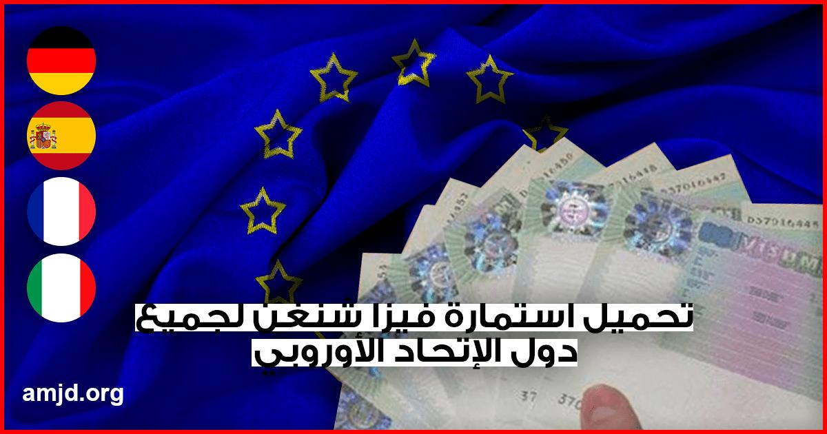 تحميل استمارة فيزا شنغن لجميع دول الإتحاد الأوروبي المنضمة لإتفاقية شنغن + عناوين القنصليات