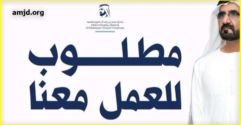 """Photo of شارك بأعمالك التطوعية والخيرية في مبادرة """" صناع الأمل """" لتفوز بمبلغ مليون درهم إماراتي"""