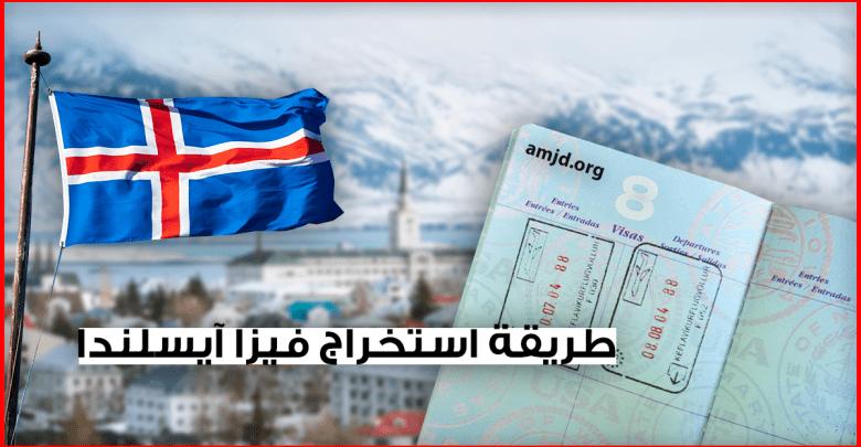 """طريقة استخراج """" فيزا آيسلندا """" بالنسبة للموظفين والعاملين في الحساب الخاص والمتقاعدين"""