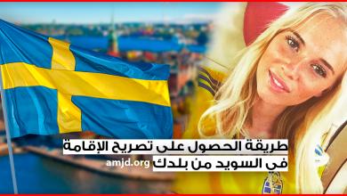 Photo of طريقة الحصول على تصريح الإقامة في السويد من بلدك ، ومن دون زواج أو عقد عمل