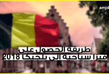 Photo of طريقة الحصول على فيزا سياحية الى بلجيكا 2018 بالنسبة للمواطنين العرب خطوة بخطوة