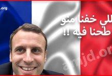اللي خفنا منو طحنا فيه !! البرلمان الفرنسي يوافق على مشروع قانون الهجرة واللجوء الجديد