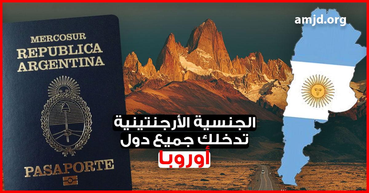 تعرف على طريقة الحصول على الجنسية الأرجنتينية التي تمكنك من الدخول الى أوروبا ومنطقة شنغن