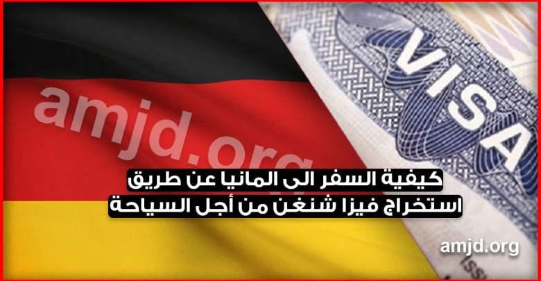 Photo of كيفية السفر الى المانيا عن طريق استخراج فيزا شنغن من أجل السياحة لسنة 2018