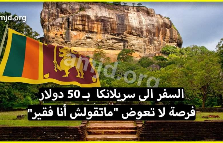 السفر الى سريلانكا بـ 50 دولار فقط .. فرصة لا تعوض