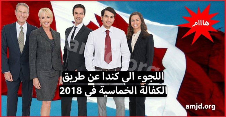 اللجوء الى كندا عن طريق الكفالة الخماسية في 2018 لكل العرب المضطهدين