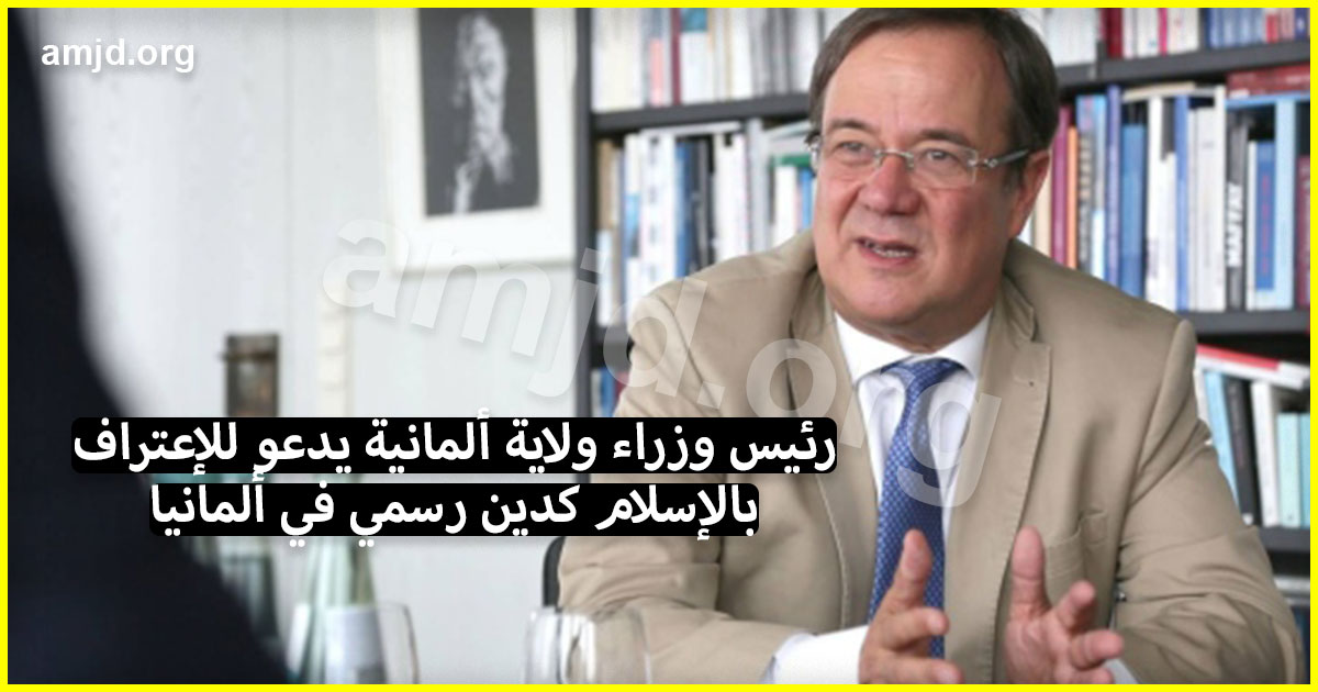 الله أكبر .. رئيس وزراء ولاية ألمانية يدعو للإعتراف بالإسلام كدين رسمي في ألمانيا