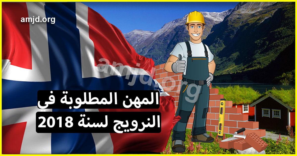 الهجرة الى النرويج .. تعرف على المهن المطلوبة في النرويج لسنة 2021 _ 2020