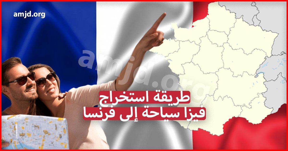 الوثائق المطلوبة في السفر الى فرنسا من أجل السياحة أو زيارة الأهل والأصدقاء