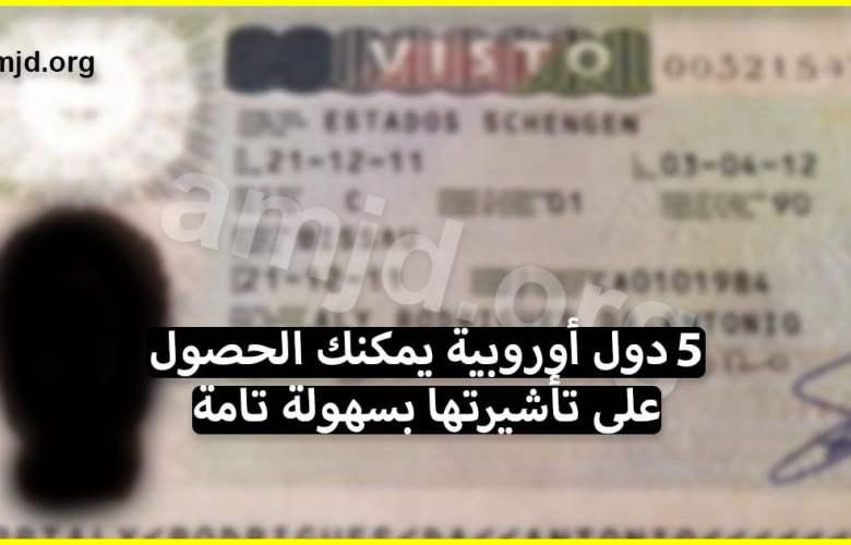 تأشيرة شنغن .. 5 دول أوروبية يمكنك الحصول على تأشيرتها بسهولة وبدون تعقيدات