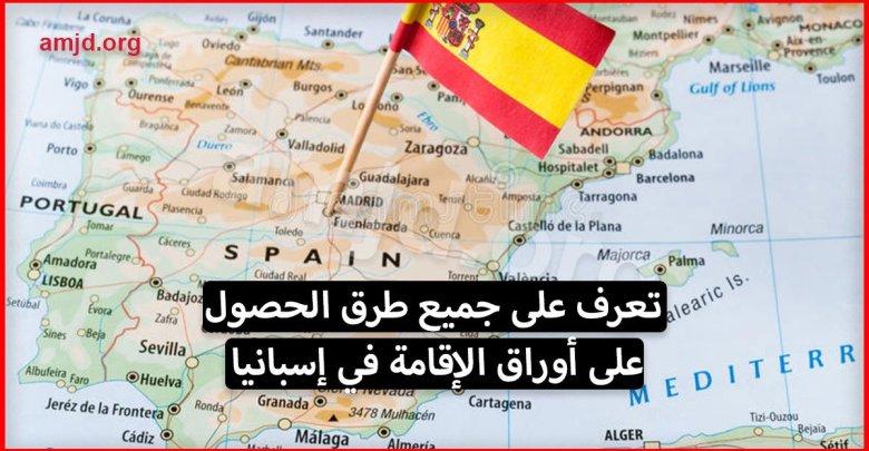 Photo of تعرف على جميع الطرق التي يمكن من خلالها للحراق أن يحصل على أوراق الإقامة في إسبانيا