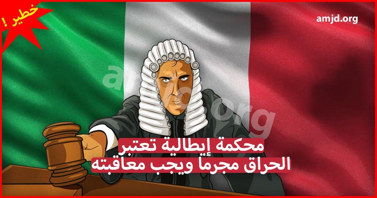 خطير!!! محكمة إيطالية تعتبر المهاجر السري (الحراق) مجرما ويجب معاقبته