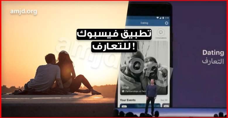 """Photo of وأخيرا فيسبوك سيصبح موقعا للتعارف والزواج من خلال انشائه """" تطبيق التعارف على فيسبوك """""""