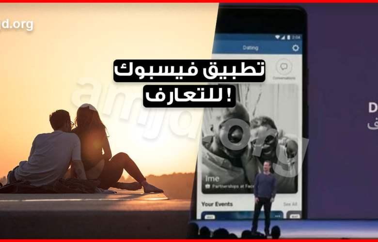 وأخيرا فيسبوك سيصبح موقعا للتعارف والزواج من خلال انشائه تطبيق التعارف على فيسبوك