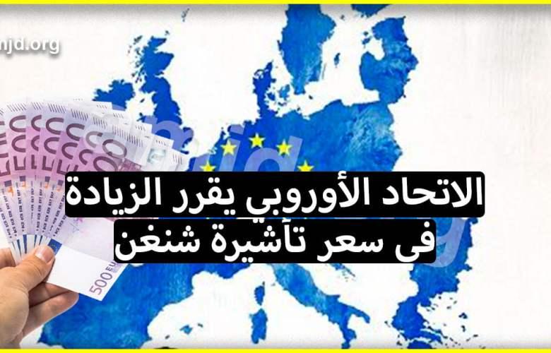 الاتحاد الأوروبي يقرر الزيادة في سعر تأشيرة شنغن (اللهم إن هذا منكر)