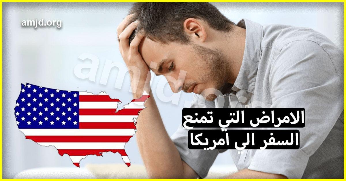 الامراض التي تمنع السفر الي امريكا بعد اجراء الفحص الطبي