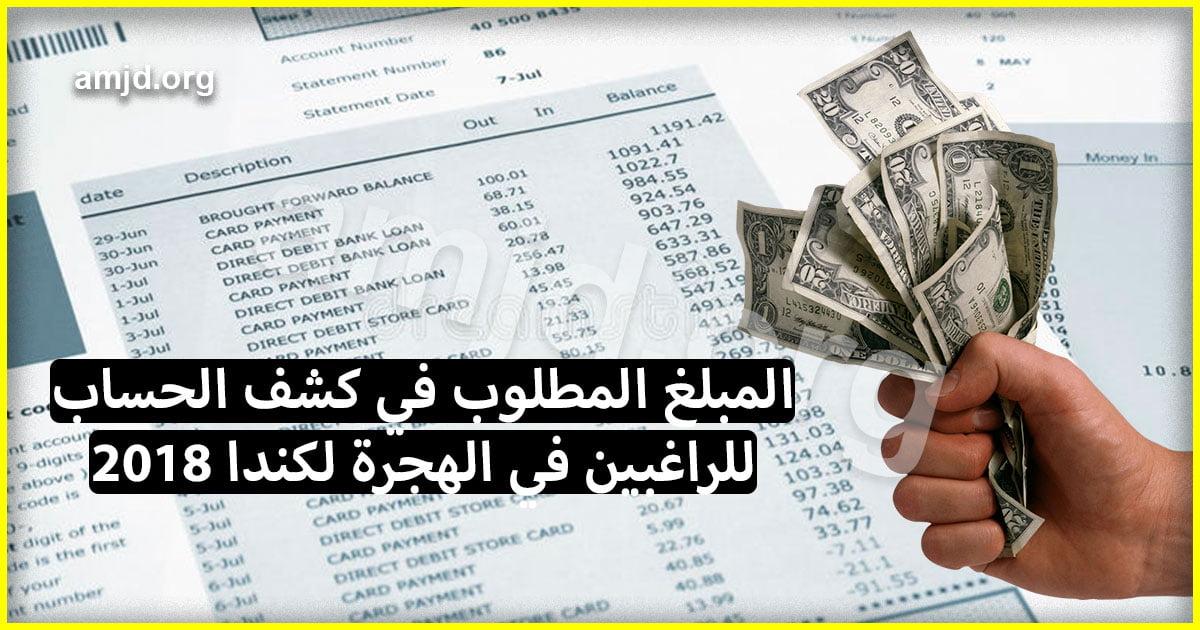 المبلغ المطلوب في كشف الحساب البنكي للراغبين في الهجرة لكندا 2018