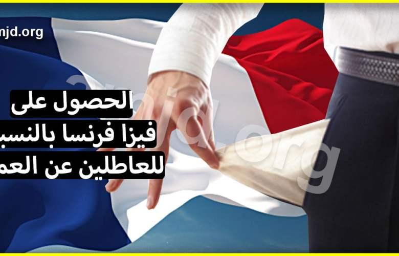 الوثائق المطلوبة للحصول على تأشيرة فرنسا للعاطلين عن العمل والموضفين والتجار ..