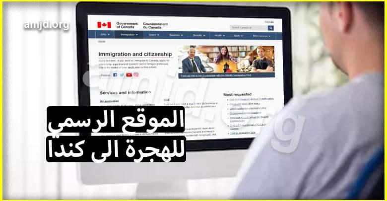 اليكم الموقع الرسمي للهجرة الى كندا الذي يبحث عنه الجميع