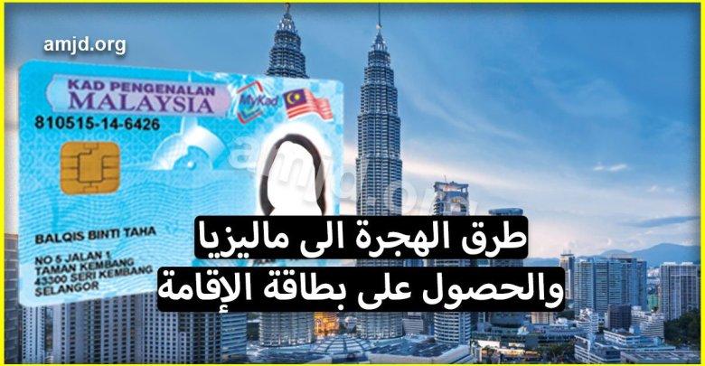 تعرف على أفضل طرق الهجرة الى ماليزيا والحصول على بطاقة الإقامة والاستقرار بها
