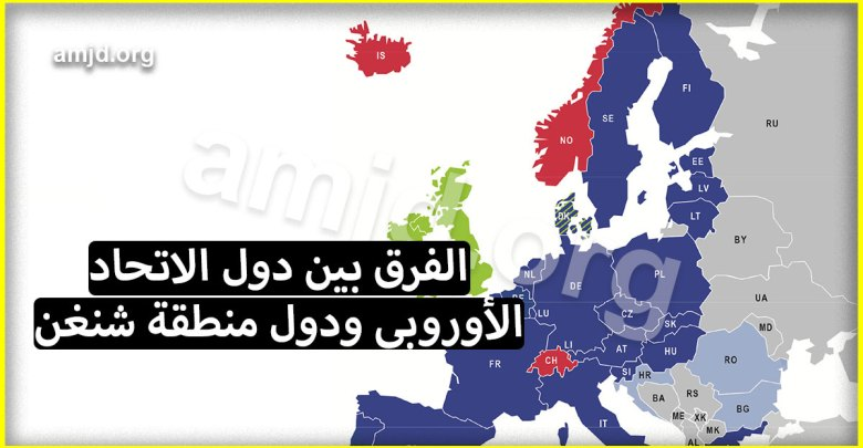 تعرف على الفرق بين دول الاتحاد الأوروبي ودول منطقة شنغن