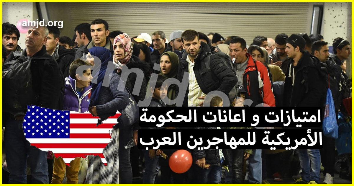 تعرف على امتيازات و اعانات الحكومة الأمريكية للمهاجرين العرب