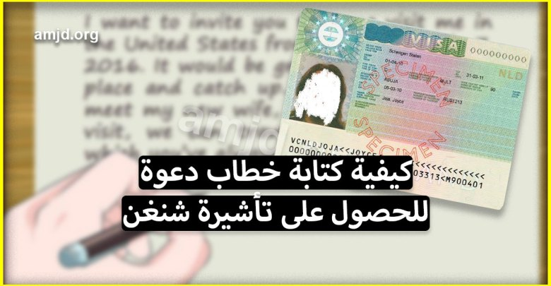 رسالة دعوة للحصول على تأشيرة شنغن - تعلم كيفية كتابة خطاب دعوة