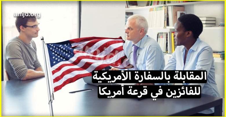 كيف تمر المقابلة بالسفارة الأمريكية بالنسبة للفائزين في قرعة أمريكا 2019 ؟