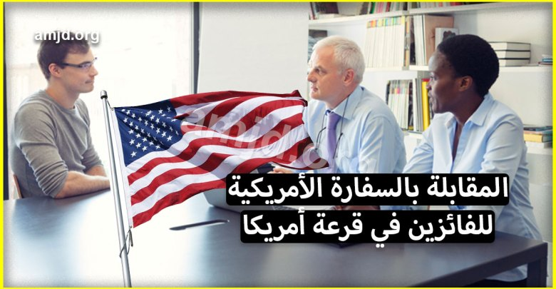 Photo of كيف تمر المقابلة بالسفارة الأمريكية بالنسبة للفائزين في قرعة أمريكا 2019 ؟